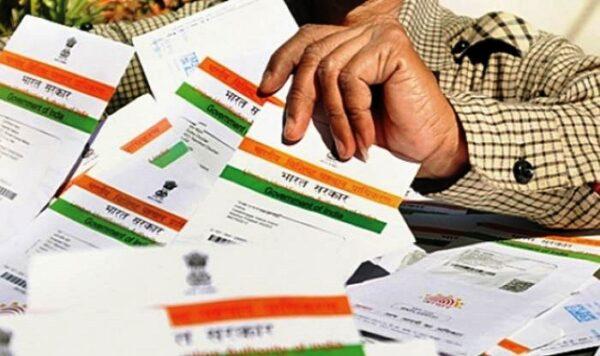 Aadhaar Card linking with Bank Account